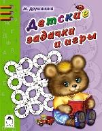 Детские задачки и игры