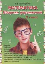 Математика 3кл Сборник упражнений ФГОС (двухцв.)