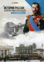 История России, которую приказали забыть