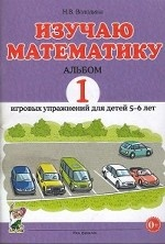 Изучаю математику. Альбом №1 игровых упражнений для детей 5-6 лет