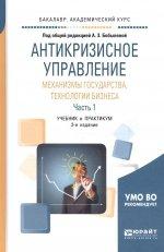 Антикризисное управление: механизмы государства, технологии бизнеса в 2 ч. Часть 1 2-е изд. , пер. И доп. Учебник и практикум для академического бакалавриата