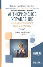 Антикризисное управление: механизмы государства, технологии бизнеса в 2 ч. Часть 2 2-е изд. , пер. И доп. Учебник и практикум для академического бакалавриата
