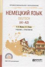 Немецкий язык. Deutsch (a1—a2). Учебник и практикум для спо