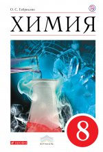 Химия 8кл [Учебник] Вертикаль ФП