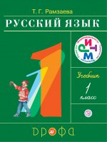 Русский язык.1 класс. Учебник