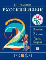 Русский язык. 2 класс. Учебник. Часть 2