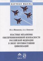 Властные механизмы обеспечения военной безопасности РФ: Монография А.А. Ковалев, В.А. Шамахов