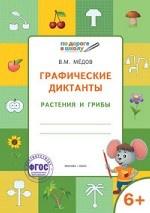 Графические диктанты. Растения и грибы. Тетрадь для занятий с детьми 6-7 лет. ФГОС