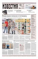 Известия 109-2018