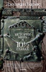 История мира в 10? главах (мягк/обл.)