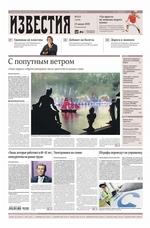 Известия 113-2018