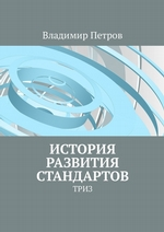 История развития стандартов. ТРИЗ