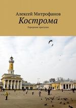 Кострома. Городские прогулки