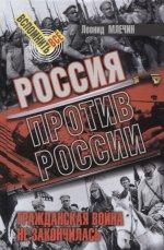 Россия против России. Гражданская война не законч