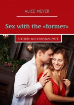 Sex with the «former». Sexwith an ex-husband/wife