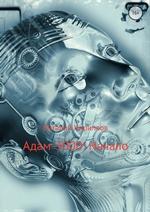 Адам-3000: Начало
