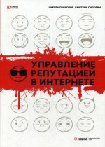 Управление репутаций в интернете. 2-е изд., доп