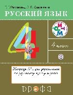 Русский язык. 4 класс. Тетрадь для упражнений по русскому языку и речи. В 2-х частях. Часть 2