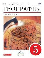 География. Нач. курс 5кл [Учебник] Вертикаль ФП