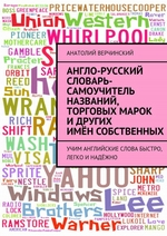 Англо-русский словарь-самоучитель названий, торговых марок и других имён собственных