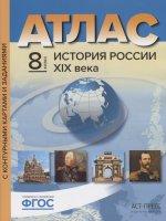 Атлас+к/к 8кл История России XIXв