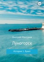 Луногорск. История 1: Букет
