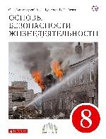 ОБЖ 8кл [Учебник] Вертикаль ФП
