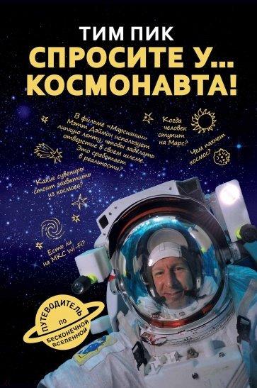 Спросите у... космонавта!