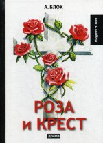 Роза и крест: драма