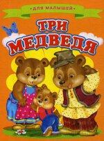 Для малышей. Три медведя
