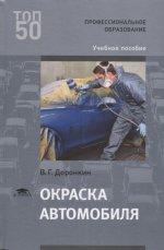 Окраска автомобиля (1-е изд.) учеб. пособие