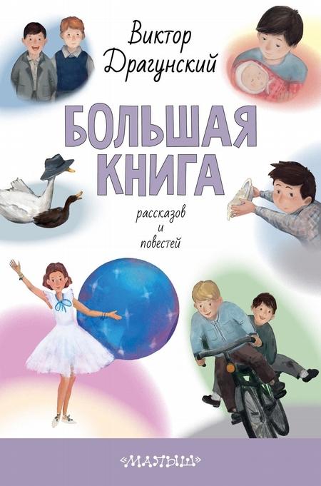 Большая книга рассказов и повестей