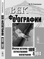 Век фотографии. 1894-1994. Очерки истории отечественной фотографии