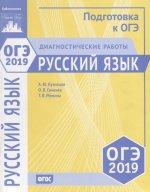 ОГЭ-19 Русский язык [Диагностические работы]