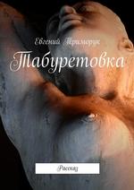 Табуретовка. Рассказ