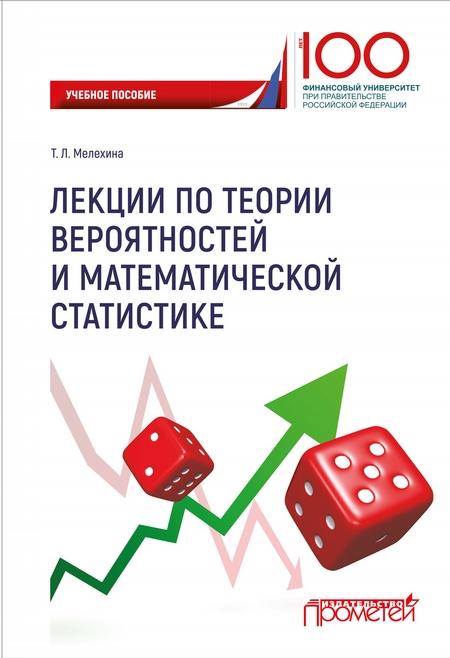 Лекции по теории вероятностей и математической статистике