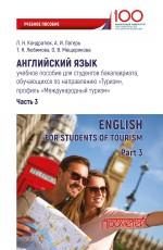 Английский язык. Учебное пособие для студентов бакалавриата, обучающихся по направлению «Туризм», профиль «Международный туризм». Часть 3