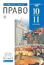 Право 10-11 классы. Учебник (базовый и углубленный уровни)