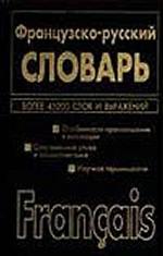 Французско-русский.русско-французский словарь(двустор)