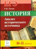 ЕГЭ История 10-11кл Анализ истор. источника Изд.9