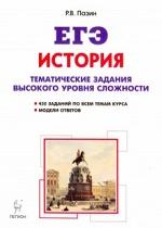 ЕГЭ История 10-11кл Темат.зад.выс.ур.сложн. Изд.8