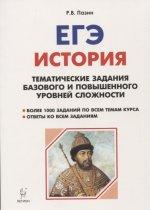 ЕГЭ История 10-11кл Темат.зад.баз.и пов.ур.сл.Из.6