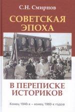 Советская эпоха в переписке историков. 1940-80 гг