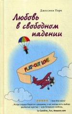 Любовь в свободном падении