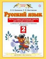 Русский язык 2кл [Тесты и самостоят.работы] ФГОС