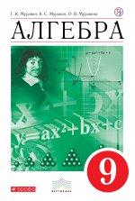 Алгебра 9кл [Учебник] Вертикаль