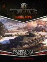 World of Tanks. Раскраска. Советская военная техн