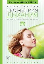 Геометрия дыхания: как обрести здоровье