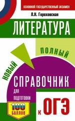 ОГЭ Литература Новый полный справочник для подг