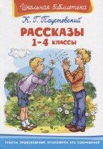 """(ШБ) """"Школьная библиотека"""" Паустовский К. Г. Рассказы 1-4 классы (4719)"""